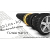 Интернет-магазин шин и дисков Shina.   kg